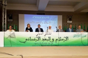 Colloque international sur « L'Islam et la dimension humaine».